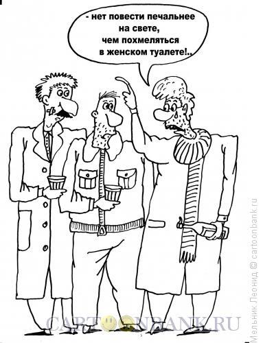 Карикатура: Нет повести печальнее..., Мельник Леонид