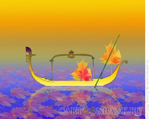Карикатура: Осенняя прогулка, Богорад Виктор