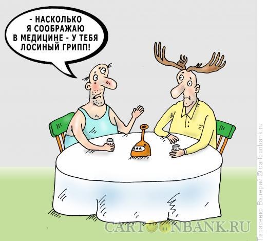 Карикатура: Лосиный грипп, Тарасенко Валерий