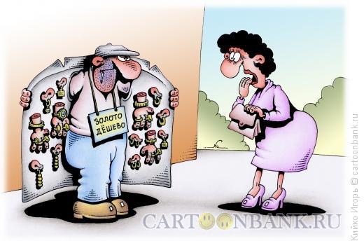 Карикатура: Продажа золота, Кийко Игорь