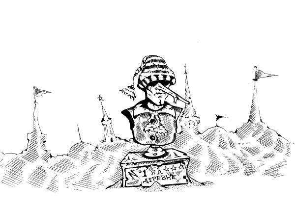 Карикатура: УДАРНИК ТРУДА., Константин Мухоморов