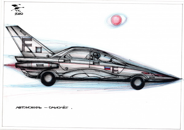 Карикатура: Автомобиль - самолёт ., Юрий Косарев