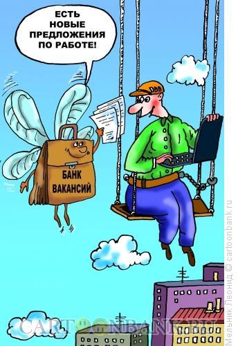 Карикатура: Есть работа!, Мельник Леонид