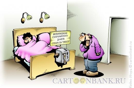 Карикатура: Супружеский долг за плату, Кийко Игорь