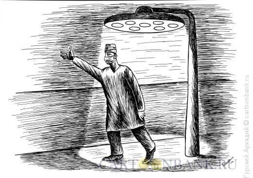 Карикатура: врач на дороге, Гурский Аркадий