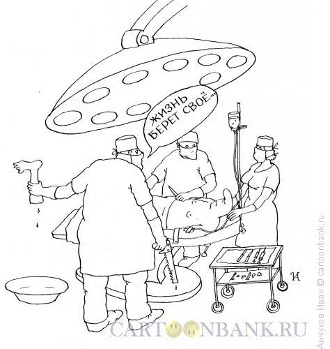 Карикатура: Хирург, Анчуков Иван