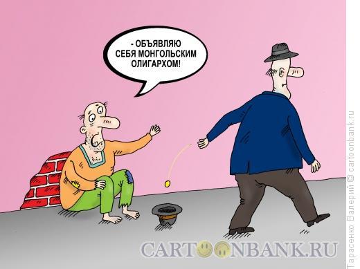 Карикатура: Курс тугрика, Тарасенко Валерий