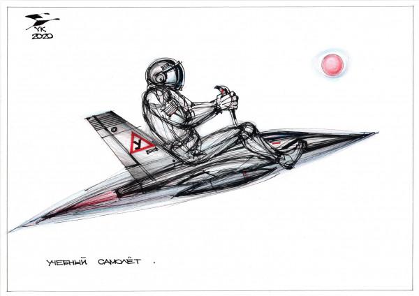Карикатура: Учебный самолёт ., Юрий Косарев
