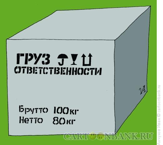 Карикатура: Груз ответственности, Анчуков Иван