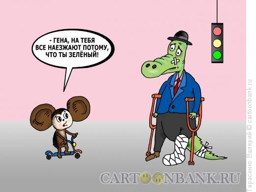 Карикатура: Опасный цвет, Тарасенко Валерий