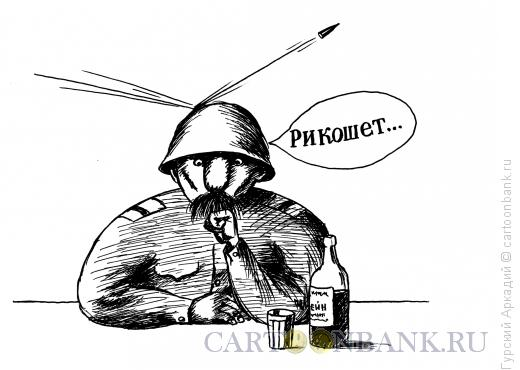 Карикатура: военный в каске, Гурский Аркадий
