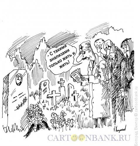 Карикатура: Анализы, Богорад Виктор