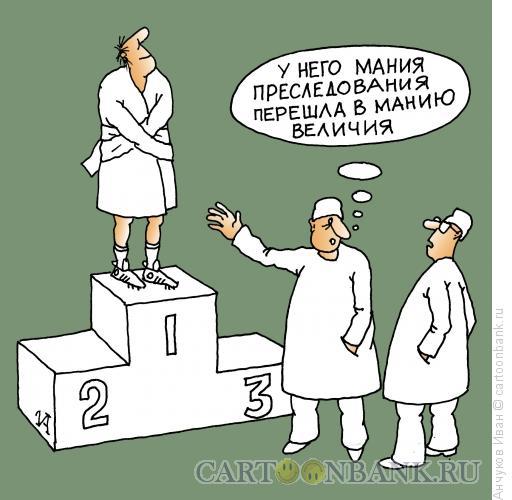 Карикатура: Мания преследования, Анчуков Иван