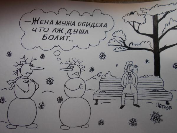 Карикатура: Сочувствие, Петров Александр