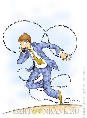 Карикатура: Споткнувшийся на словах, Шмидт Александр