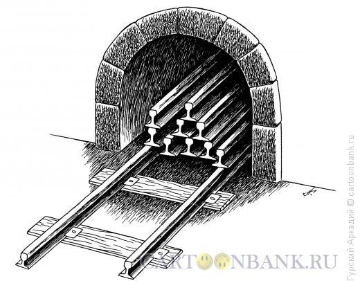 Карикатура: тоннель и рельсы, Гурский Аркадий