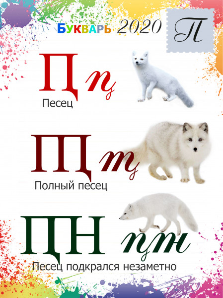 "Мем: Модификации буквы ""П"", Бам Барбиев"