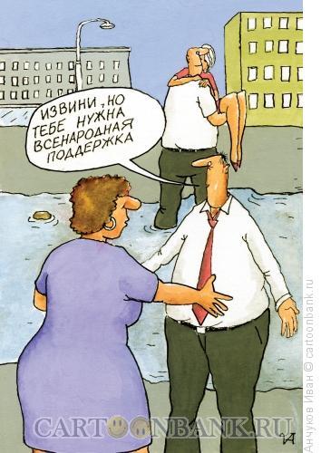 Карикатура: Всенародная поддержка, Анчуков Иван