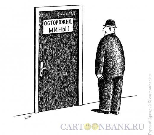 Карикатура: дверь с табличкой, Гурский Аркадий