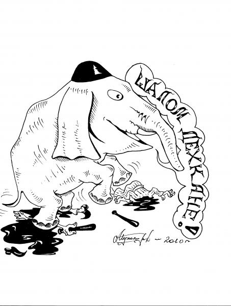 Карикатура: Вежливый слон., Константин Мухоморов