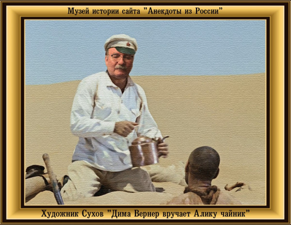 Мем: Дима Вернер вручает Алику чайник, Антология позитива