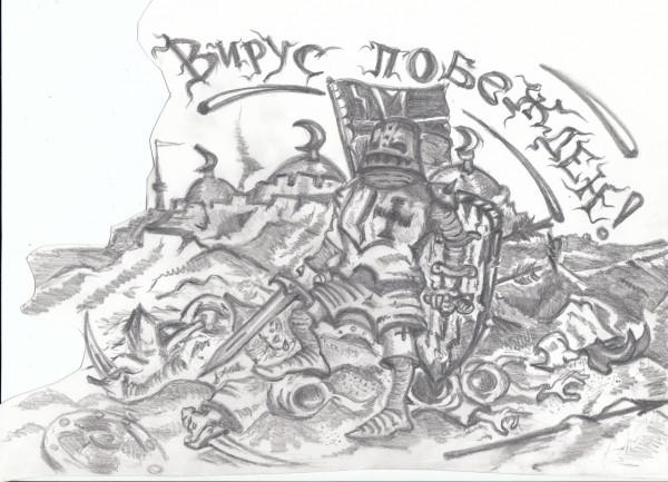 Карикатура: КО ВИД ПОБЕЖДЕН., Константин Мухоморов