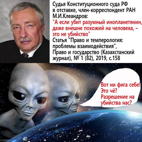 Мем: Открываем сезон охоты на инопланетян и задумали привлечь на всякий случай юриста, инопланетянин