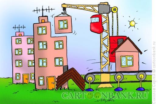 Карикатура: домик - 1, Соколов Сергей