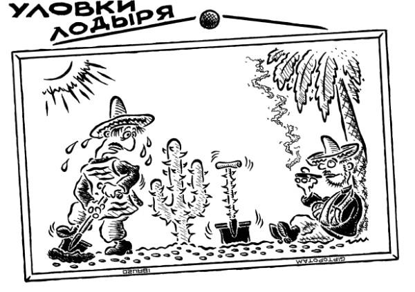 Карикатура: Терпение и труд - всё пере...кур, Giptopotam