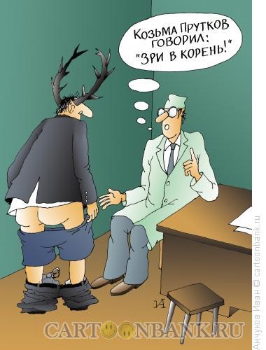 Карикатура: Зри в корень, Анчуков Иван