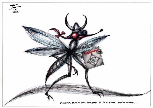 Карикатура: Пошла муха на базар и купила MANOWAR ., Юрий Косарев