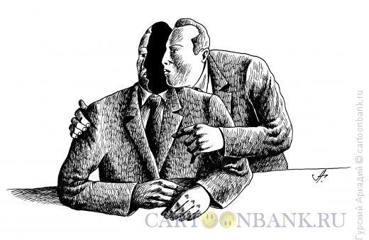Карикатура: раздвоенный человек, Гурский Аркадий