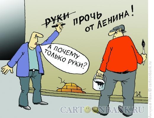 Карикатура: Руки прочь, Анчуков Иван
