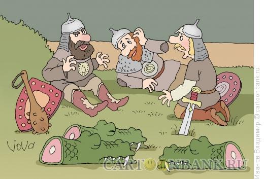 Карикатура: Богатыри на привале, Иванов Владимир
