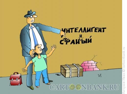 Карикатура: Интеллигент, Анчуков Иван