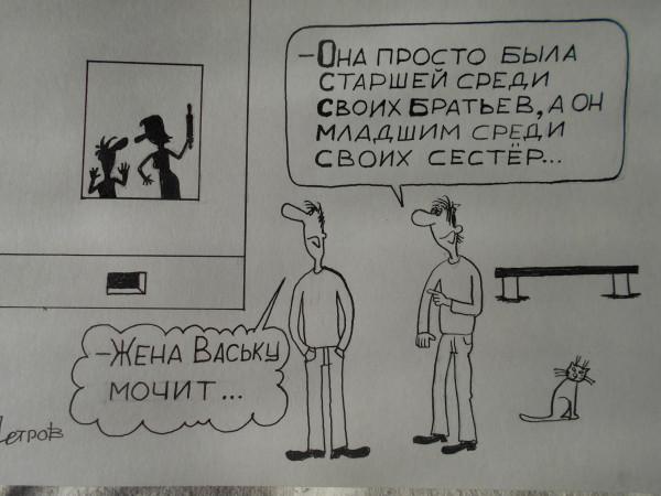 Карикатура: Карикатура про семейные проблемы, Петров Александр