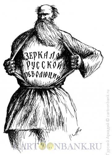 Карикатура: Лев Толстой, Гурский Аркадий