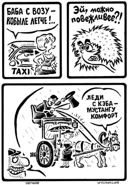 Карикатура: (Не)вежливый таксист, Giptopotam