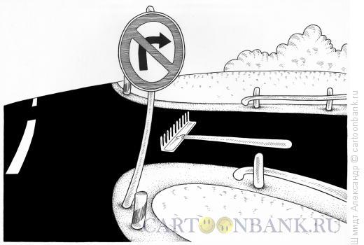 Карикатура: Опасный поворот (ч/б), Шмидт Александр