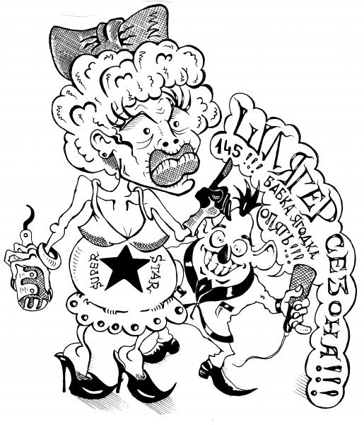 Карикатура: ШЛЯГЕР СЕЗОНА., Константин Мухоморов