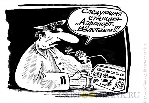 Карикатура: Шутка, Мельник Леонид