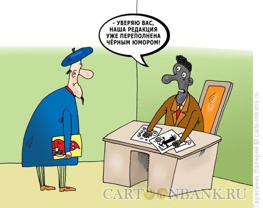 Карикатура: Шутник-чернушник, Тарасенко Валерий