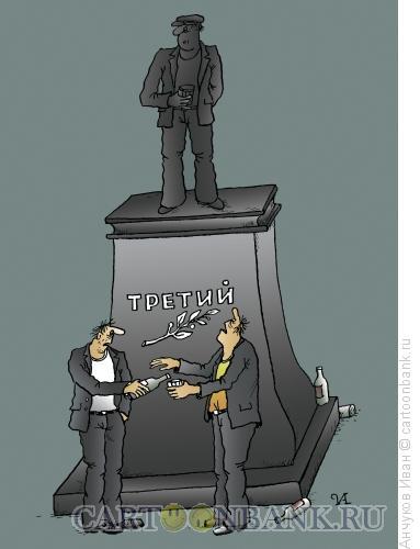 Карикатура: Третий, Анчуков Иван