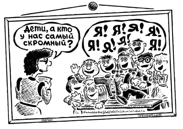 Карикатура: Это нам не задава...ки!, Giptopotam