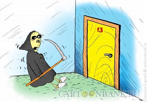 Карикатура: боязнь смерти, Соколов Сергей