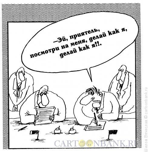 Карикатура: Не отвлекаться!, Шилов Вячеслав