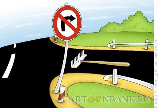 Карикатура: Опасный поворот, Шмидт Александр