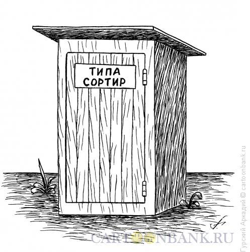 Карикатура: туалет, Гурский Аркадий