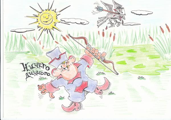 Карикатура: ЦЕЛИЛСЯ В КВАКУШКУ, А ПОПАЛ В КУКУШКУ., Константин Мухоморов