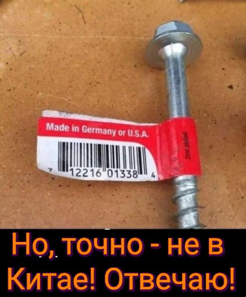 Мем: Мэйд ин не Чайна, Серж Скоров